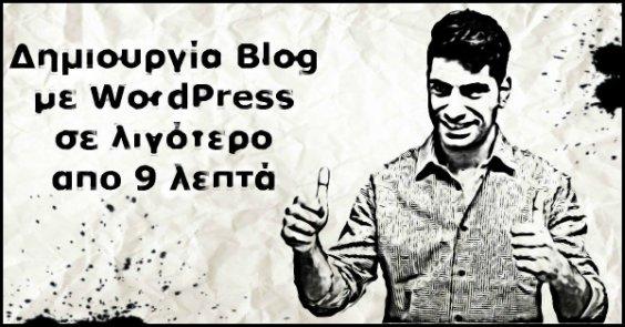 Δημιουργία Blog με Wordpress σε λιγοτερο απο 9 λεπτά