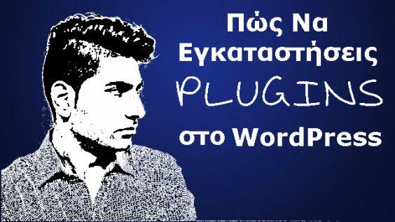 Πως να εγκαταστησεις plugin στο wordpress
