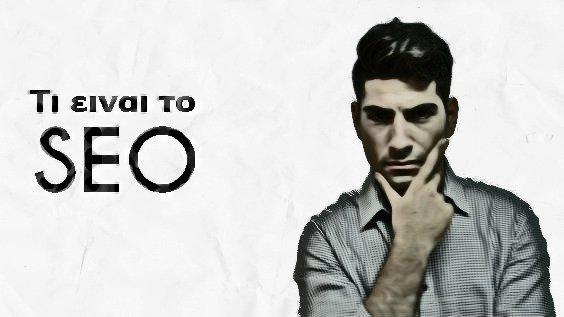 Web Hosting Greece: Οι 10 Καλύτερες Εταιρείες για Φιλοξενια Ιστοσελιδων 2